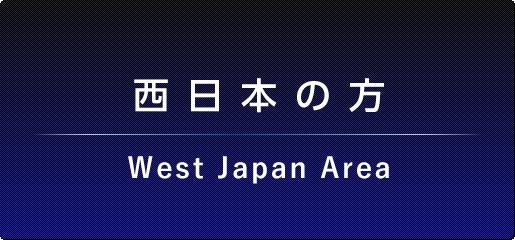 東日本の方